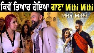 ਜਾਣੋ ਕੀ ਹੈ ਕਹਾਣੀ Amrit Maan ਤੇ Jasmine Sandlas ਦੇ ਗਾਣੇ Mithi Mithi ਦੀ | Dainik Savera