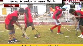 Dhyanchand ke janamdin par karwaya hocky match