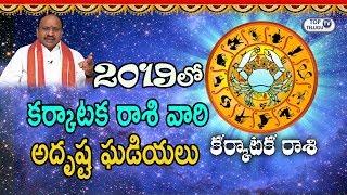 Karkataka Rashi   Sri Vikari Nama Samvatsara Rashi Phalithalu   Ugadi Rasi Phalalu 2019   #Ugadi