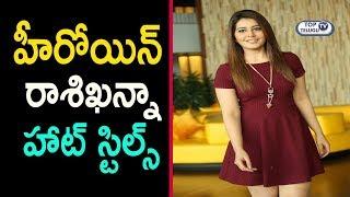 Raashi Khanna Latest Stills   Raashi Khanna Photos  Raashi Khanna Pics   Top Telugu TV