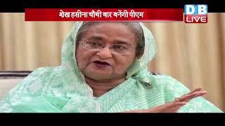 बांग्लादेश में Sheikh Hasina की शानदार जीत | Sheikh Hasina scores thumping victory in Bangladesh