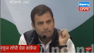 Rahul Gandhi LIVE | Rahul Gandhi on Rafale Deal | Rahul Gandhi Press Conference |  #DBLIVE