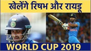 ICC World Cup 2019: Ambati Rayudu, Rishabh Pant among India's standbys for World Cup| #INDIAVOICE