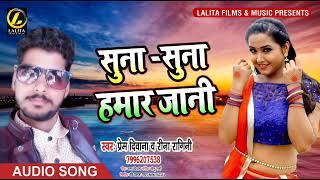 सुना सुना हमार जानी - Prem Diwana & Rina Ragini - Suna Suna Hamar Jawani - Bhojpuri Song 2019