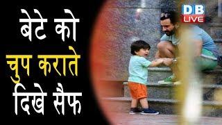 Taimur Ali Khan की तस्वीरें वायरल | पापा Saif Ali Khan संग नजर आए तैमूर | Taimur Ali Khan