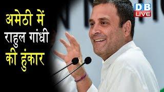 दो दिन के अमेठी दौरे पर Rahul Gandhi | Rahul Gandhi In Amethi | Rahul gandhi latest news