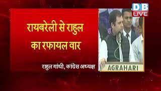 'PM ने यूपीए की डील कैंसिल की'  Rahul Gandhi In Raebareli  Rahul Gandhi addresses rally in Raebareli