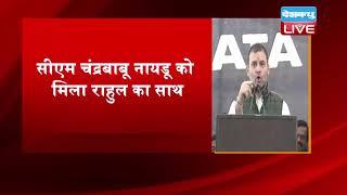 Rahul Gandhi Joins Chandrababu Naidu In His Protest | Rahul Gandhi today speech |Andhra Pradesh news