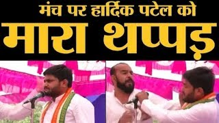 Hardik Patel slap full video news