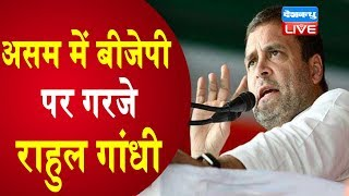 Assam में BJP पर गरजे Rahul gandhi  | NRC को लेकर राहुल का वार |Rahul Gandhi In Assam