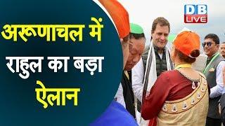अरूणाचल में Rahul Gandhi का बड़ा ऐलान |Rahul Gandhi Addresses a Rally in Itanagar, Arunachal Pradesh