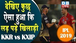 IPL 2019   देखिए कुछ ऐसा हुआ कि लड़ पड़े खिलाड़ी   KKR vs KXIP highlights   IPL Highlights   #SportLive