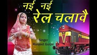 सुपरहिट  सॉन्ग    नई नई रेल चलावे    Nai Nai Rail Chalave    Ranjeet Gurjar 2018