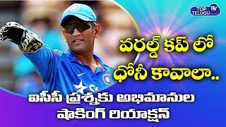 ICC Got Shocking Answers From Dhoni Fans | ICC Tweet About Dhoni In 2020 World Cup | Top Telugu TV