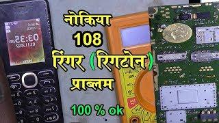 How To Nokia 108 Ringer Speaker Problem - Rm 944 Ringer Speaker solution - 1000 % ok - By Jumper