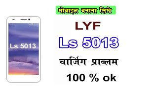 Ls 5013 Charging Solution | Lyf Ls 5013 Wind 5 Charging Not Working - Wind 5 Charging Problem