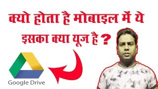 What is Google Drive In Mobile Phone ? How to use Google Drive In Mobile phone? Google Drive Kya hai