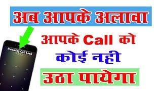 How To Hide Who's Calling & Hide Personal Number & Lock incoming Calls - इनकमिंग कॉल को कैसे लॉक करे