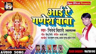 Ganesh Vandana - आई ऐ गणेश बाबा - Jitendra Bihari - Bhojpuri Ganesh Vandana 2018