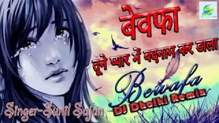 New  Dj  Song,  Bewfa  Tune  Tune  Pyar  Me  Badnam  Kar  Dala,  Super  Hit  Bewafai  Bollywood