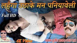 Full  HD  लहँगा  उठाके  मन  पनियावेली,  Sunil  Sajan  Lokgeet,  Bhojpuri  Songs,  Lahnga  Uthake  Man  Paniyaveli
