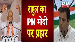 Rahul Gandhi का PM Modi पर प्रहार | rahul gandhi press conference | #DBLIVE