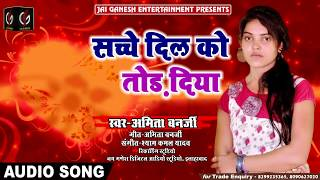 सच्चे दिल को तोड़ दिया - Sachche Dil Ko Tod Diya - 2018 का दर्द भरा गीत || Amita Banerji