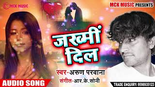 #Arun #Parwana का #Said #SONG #जख्मी #दिल #Jakhmi #Dil #Latest #Bhojpuri #SAID #Song #2018
