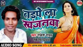Rakesh Yadav का सुपरहिट लोकगीत - तड़पे ला खजनवा - Tadpe La khajanwa - Bhojpuri New Song 2018
