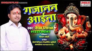 #2018_Ganesh_Vandana || Super Hit Ganesh Vandana || Gajanan Aayina || Vaibhav Nishant Ganesh Vandana
