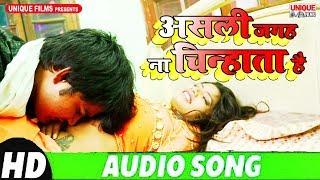 Latest Bhojpuri New Hit Songs    Asali Jagah Na Chinata Hai    Hitanshu Tahalka   