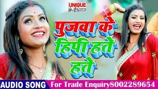 #Pujawa Ke Hipi Hate Hate // New Bhojpuri Youtube Viral Song 2019 // Dj Song