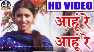 धर्मेन्द्र साहू-Cg Song-Aahun Re Aahun-Dharmendra Sahu-New Chhattisgarhi Geet HD Sg Music2018
