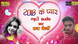 Raja Bedardi का सुपरहिट साॅग्स || 2018 के प्यार || Raja Bedardi Bhojpuri Popular Song