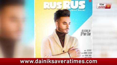Rus Rus | Arsh Maini | New Punjabi Song | Dainik Savera