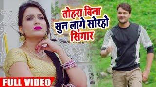 Bhojpuri Movie मान सम्मान #Video_Song - Akhiya Ke Kajra - Bhojpuri Film Video Song