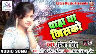 चाहा था जिसको  Usne Mera Dil Tod Diya  | Priya Singh || Bhojpuri song