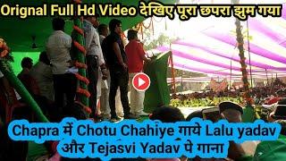 ये देखिये Chotu Chaliya के Khesari lal के अंदाज में हिला डालें पूरे Chapra को देखिये।