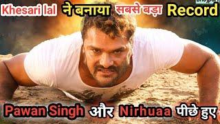 आज तक का सारा Record तोड़ा Khesari lal ने बनाया Bhojpuri का सबसे बड़ा Record।Khesari lal Record।