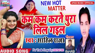 साहिल राजा का अब तक का बड़ा  Song - Kam Kam Karate Pura Lil Gail - Sahil Raja - New Hitt Arkestra So