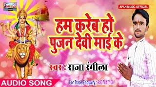 राजा रंगीला का नवरात्रि Song - Hum Kareb Ho Pujan Devi Maai Ke - Raja Rangeela - New Hitt Navratri