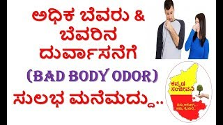 How to Control Bad Body Smell in Kannada | Excess Sweat Smell | Bad Body Odor | Kannada Sanjeevani