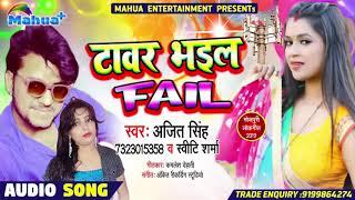 New Bhojpuri Song - टावर भईल Fail - Tower Bhail Fail - Ajit Singh , Sweety Sharma - Bhojpuri Songs