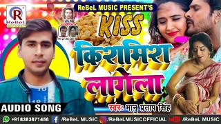 आगया Bhanu Pratap Singh का New #सुपरहिट Song   Kiss किसमिश लागेला   Kiss KissMiss Lagega   Hits Song