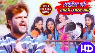 #KhesariLal Yadav का New Song | Didi Ke Devar Aankh Mare | Bhaiya Ke Sali Ankh Mare | Holi Song 2019