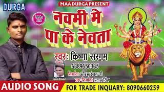 Krishna Sargam (2018) नवमी मे पा के नेवता || New Navaratri Song || Navami Me Paa Ke Navata