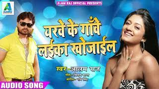 यरवे के गावे लईका खोजाईल  # Alam Raj # New Bhojpuri Hit Song # 2018 Hit Of Alam Raj