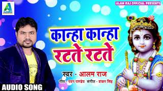 #Alam_Raj का New कृष्णा Bhajan - कान्हा कान्हा रटते रटते - Kanha Kanha Ratte Ratte - Krishna Bhajan
