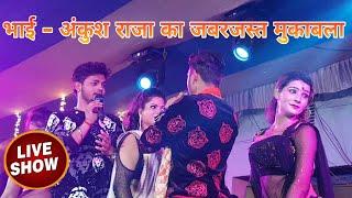 New Stage Show - Ankush Raja Live Show !! Bhojpuri Live Show Program