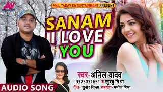 Anil Yadav, Khushbu Mishra New Hindi Love Song  || Sanam I Love You || Latest Hindi Love Song 2018